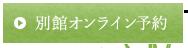 別館オンライン予約