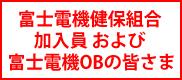 富士電機健保組合加入員および富士電機OBの皆さま