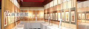 仏画美術館