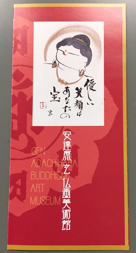 仏画美術館パンフレット
