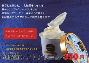 乳酸菌ソフトクリーム