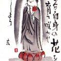 「写仏体験教室」9月29日(日)開催 〜直接指導で仏画を描きませんか?〜
