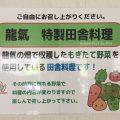 龍氣特製 田舎料理コーナー!