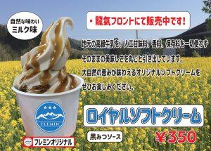 ソフトクリーム 黒みつソース